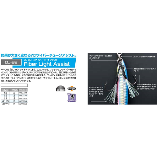 Decoy DJ-92 Fibre Light Assist Hooks Size 2 0735